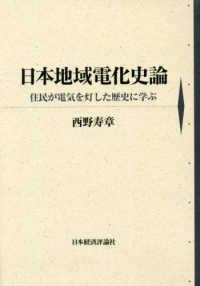 日本地域電化史論 住民が電気を灯した歴史に学ぶ