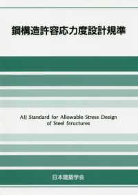 鋼構造許容応力度設計規準