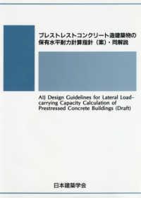 プレストレストコンクリート造建築物の保有水平耐力計算指針(案)・同解説