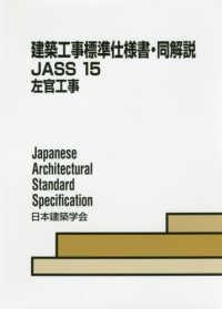建築工事標準仕様書・同解説  JASS15  左官工事