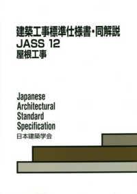 建築工事標準仕様書・同解説  JASS12  屋根工事
