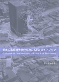 都市の風環境予測のためのCFOガイドブック