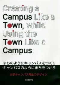 まちのようにキャンパスをつくりキャンパスのようにまちをつかう 大学キャンパス再生のデザイン