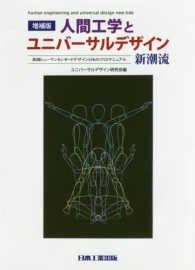 人間工学とユニバーサルデザイン新潮流 実践ヒューマンセンタードデザインのものづくりマニュアル