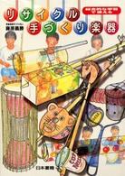 リサイクル手づくり楽器