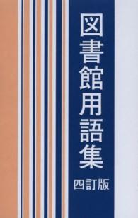 図書館用語集