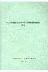 公立図書館児童サービス実態調査報告 2015 『日本の図書館1999』付帯調査