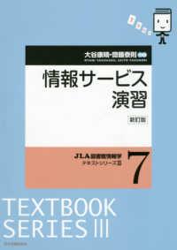 情報サービス演習 JLA図書館情報学テキストシリーズ3 / 塩見昇 [ほか] 編集 ; 7
