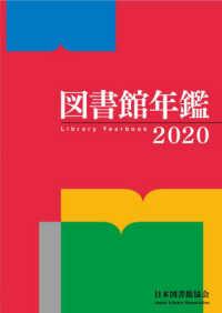 図書館年鑑 2020