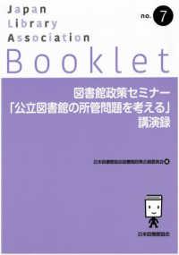 図書館政策セミナー「公立図書館の所管問題を考える」講演録 JLA booklet ; no. 7