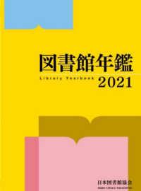 図書館年鑑 2021 Library yearbook