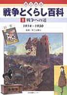 目でみる戦争とくらし百科 1 戦争への道 1914~1930