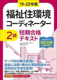 福祉住環境コーディネーター2級短期合格テキスト'19-20年版