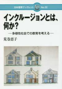 インクルージョンとは、何か? 多様性社会での教育を考える 日本標準ブックレット