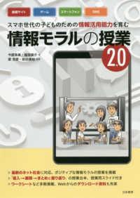 情報モラルの授業2.0 スマホ世代の子どものための情報活用能力を育む