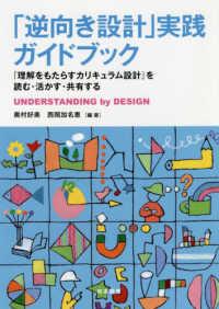 「逆向き設計」実践ガイドブック 『理解をもたらすカリキュラム設計』を読む・活かす・共有する
