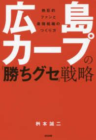 広島カープの「勝ちグセ」戦略 熱狂的ファンと最強組織のつくり方