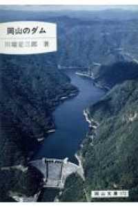岡山のダム