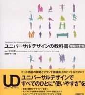 ユニバーサルデザインの教科書