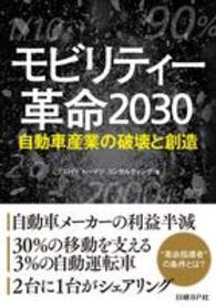 モビリティー革命2030 ~自動車産業の破壊と創造~