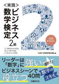 〈実践〉ビジネス数学検定2級 公式テキスト