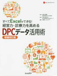 すべてExcelでできる!経営力・診療力を高めるDPCデータ活用術 NHCスタートアップシリーズ