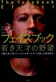 フェイスブック若き天才の野望 5億人をつなぐソ-シャルネットワ-クはこう生まれた
