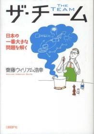 ザ・チ-ム 日本の一番大きな問題を解く