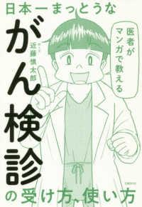 医者がマンガで教える日本一まっとうながん検診の受け方、使い方