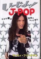 いーじゃん!J‐POP―だから僕は日本にやって来た