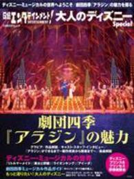 日経エンタテインメント!大人のディズニーSpecial 劇団四季『アラジン』の魅力 日経BPムック