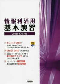 情報利活用基本演習 Office 2019対応