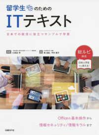 留学生のためのITテキスト 日本での就活に役立つサンプルで学習
