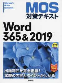 MOS対策テキストWord 365&2019