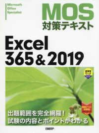 MOS対策テキストExcel 365&2019