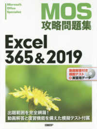 Excel365&2019 MOS (Microsoft Office Specialist) 攻略問題集