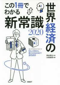 この1冊でわかる世界経済の新常識