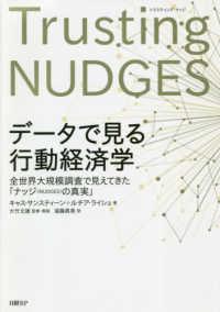 データで見る行動経済学 全世界大規模調査で見えてきた「ナッジ〈NUDGES〉の真実」
