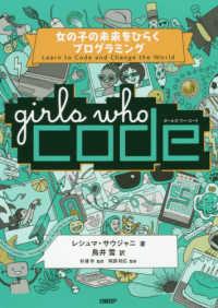Girls who code (ガールズ・フー・コード) 女の子の未来をひらくプログラミング