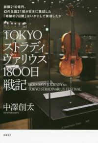 TOKYOストラディヴァリウス1800日戦記 総額210億円、幻の名器21挺が日本に集結した「奇跡の7日間」はいかにして実現したか