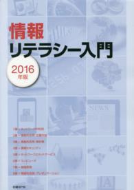 情報リテラシー入門 2016年版