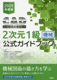 CAD利用技術者試験2次元1級〈機械〉公式ガイドブック