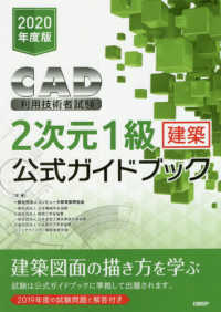 CAD利用技術者試験2次元1級〈建築〉公式ガイドブック