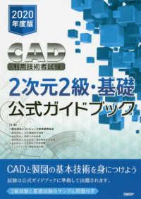 CAD利用技術者試験2次元2級・基礎公式ガイドブック