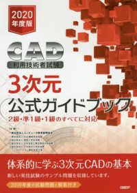 CAD利用技術者試験3次元公式ガイドブック