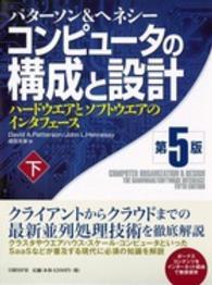 コンピュータの構成と設計 ハードウエアとソフトウエアのインタフェース. 第5版