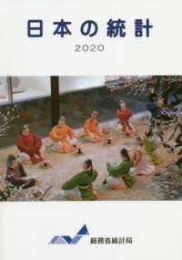 日本の統計 2020