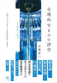 合理的なものの詩学 近現代日本文学と理論物理学の邂逅