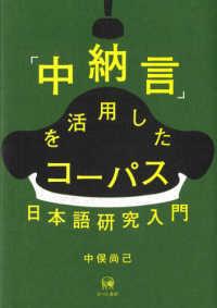 「中納言」を活用したコーパス日本語研究入門