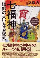 七福神信仰の大いなる秘密 : 日本神仏信仰の謎を読み解く